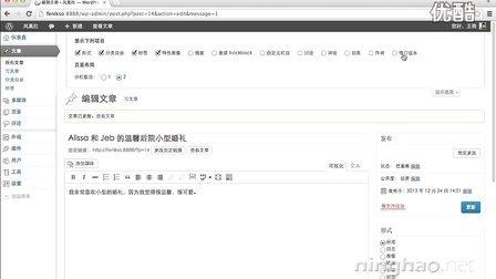 03-02-自动保存与修订版本 - WordPress 教程
