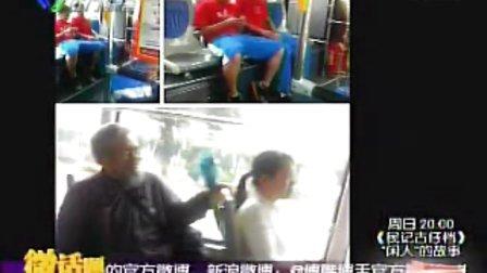 博嘴博舌-女教师禁穿丝袜 歧视残疾人 国式过马路20130325