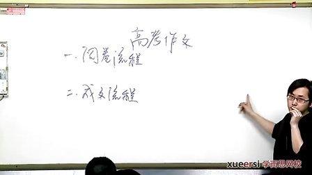 学而思高三語文三轮复习高考材料作文精讲上第一段.mp4