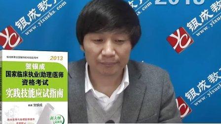2013执业医师_银成医考_贺银成_新课程新图书声明