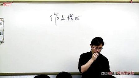 学而思高三语文三轮复习第14讲高考作文误区上第二段.mp4