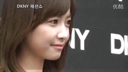 130402 宋茜DKNY 2013 春夏发布会
