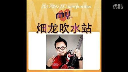 馬來西亞MYFM電臺Hakka show【畑龍吹水站】20120922