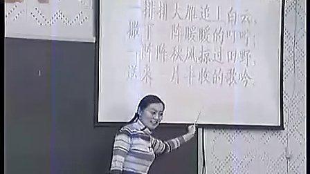 h2315小学三年级语文优质课展示上册《听听秋的声音》..