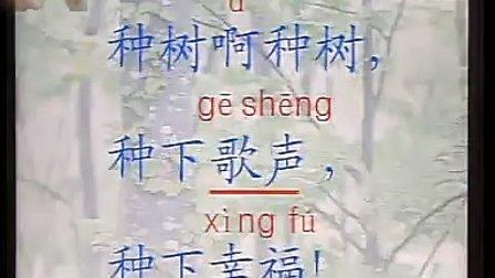 h2523小学一年級語文优质课展示下册《种树》西师版王锦