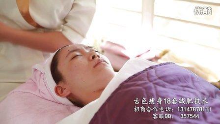 中医减肥技术培训(古色瘦身中医美容美体实训基地)