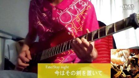 电吉他演奏—今はその剣を置いて(Fate/Stay Night插曲)