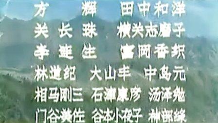 中日合拍影片【一盘没有下完的棋】片尾曲 爱之梦