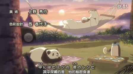 OP① 白熊咖啡厅 ボクにインビテーション -- JP