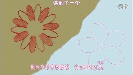 ED⑩ 白熊咖啡厅 バンブー・ランデヴー♥ -- 花泽香菜