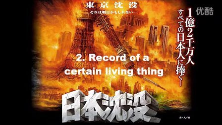 日本沉没 Soundtrack . Record of a Certain Living Thing