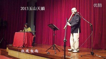 2013玉山天韻譚寶碩-台灣歌謠組曲