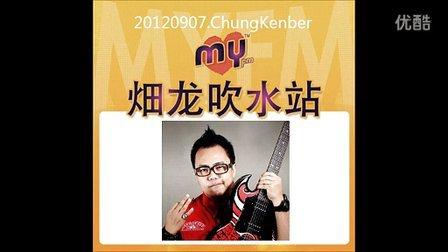 馬來西亞MYFM電臺Hakka show【畑龍吹水站】20120907