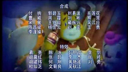 蓝猫龙骑团之炫迪传奇片尾曲 你的笑脸(带字幕)