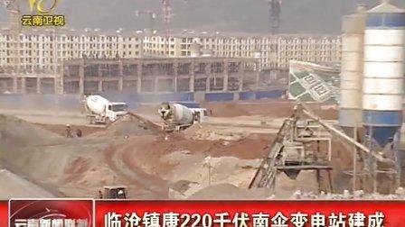 临沧镇康220千伏南伞变电站建成 130405 云南新闻联播
