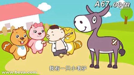【鑫丽宸灬HD】贝瓦儿歌16