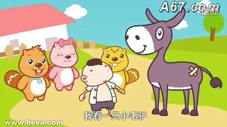 【鑫丽宸灬HD】贝瓦儿歌AV16
