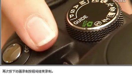北京名人化妆摄影培训尼康D3200使用说明 动画录制