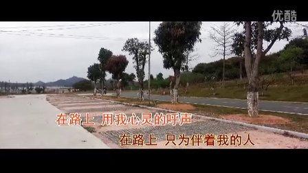 刘欢 在路上 赢在中国主题曲 东莞登圣版(含伴奏)