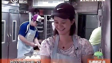 台北中西合璧 围着窑炉吃披萨 20130406 乐活好正点