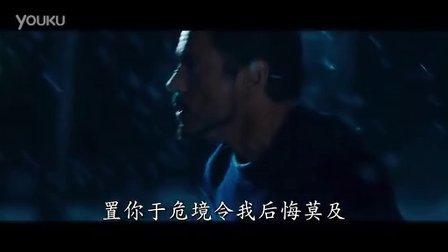 TCL版《钢铁侠3》中文预告片
