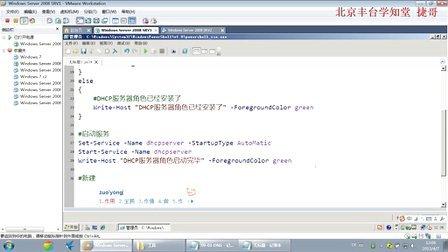 《Windows PowerShell实战2》-配置DHCP完全脚本讲解