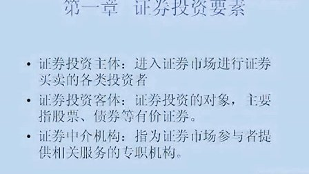证券投资分析 01 上海交大  (全套29讲见空间专辑) 自学视频教程