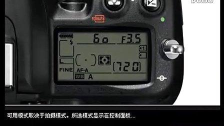 长沙摄影培训班尼康D7000使用说明 闪光灯