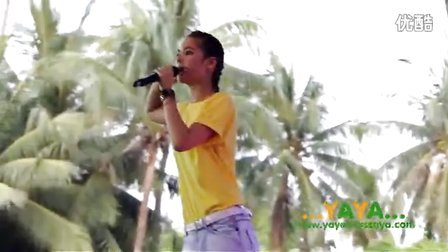 20130407 Yaya乐事海滩夏日派对演唱歌曲一点点