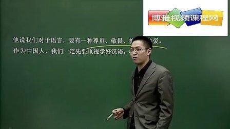 2013国考申论真题解析-华图张小龙