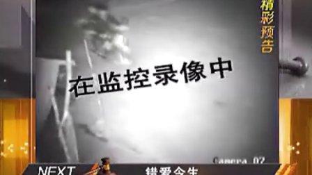 错爱今生  4.11