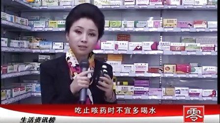 吃咳嗽药时不宜多喝水【www.lzgd.com.cn 柳州新闻】