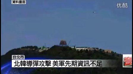 朝鲜局势--台湾亚洲最强长程雷达成美日侦测朝鲜导弹第一防线