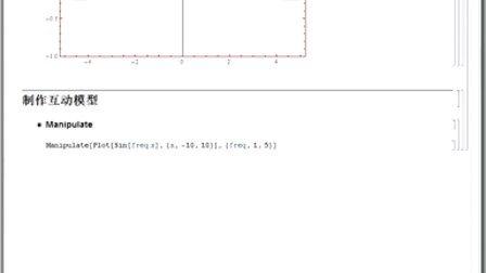 Mathematica 实用入门(五):制作互动模型