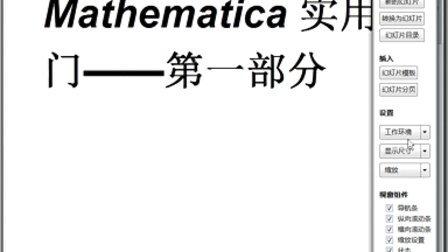 Mathematica 实用入门(七):演讲