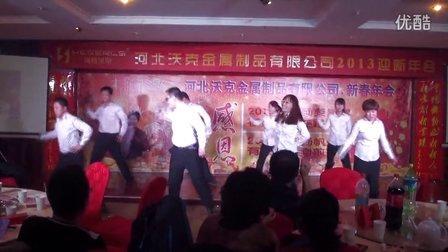 河北沃克金属制品有限公司年会之广播体操搞笑版www.hbgysw.com