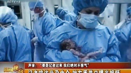 记者暗访代孕中介 对方秀昔日曝光视频 130410 新闻现场