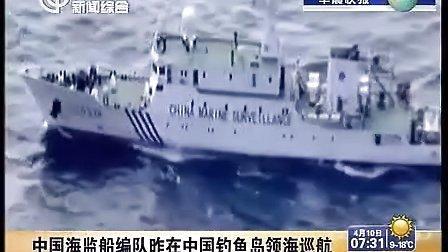 中国海监编队昨在中国钓鱼岛领海巡航[上海早晨]