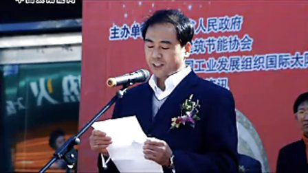 中国太阳能网视频:第十届全国太阳能东北展(沈阳)暨新能源展开幕式