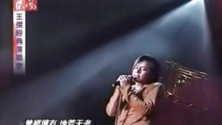 新不了情-王傑