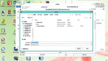 安卓apk软件修改(文字 图片)[一看就会]