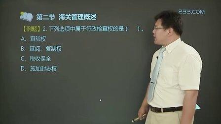 报关员资格考试 报关员课程 精讲班03 QQ7585178