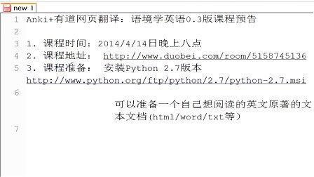 Anki+有道网页翻译:语境学英语0.3版课程预告