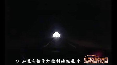 隧道驾驶[京典驾校WWW.JDJX.COM.CN]
