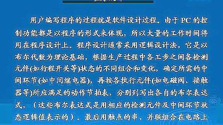 三菱PLC 入门第26讲