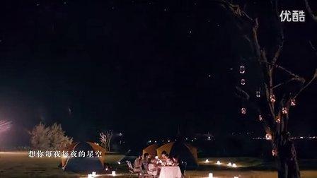 这一刻爱吧 2013《爱的现在式》爱情考卷   主题曲MV