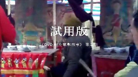 广西岑溪道士八音班喃斋视频
