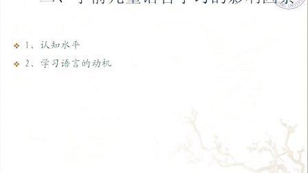 学前儿童语言教育概论24学时 黄小莲 浙大05