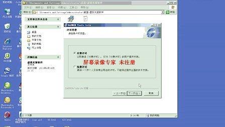 虚拟光驱安装教程 如何打开ISO文件教程
