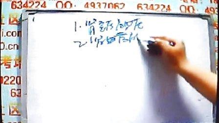 2013大苗老师循环系统第三讲C